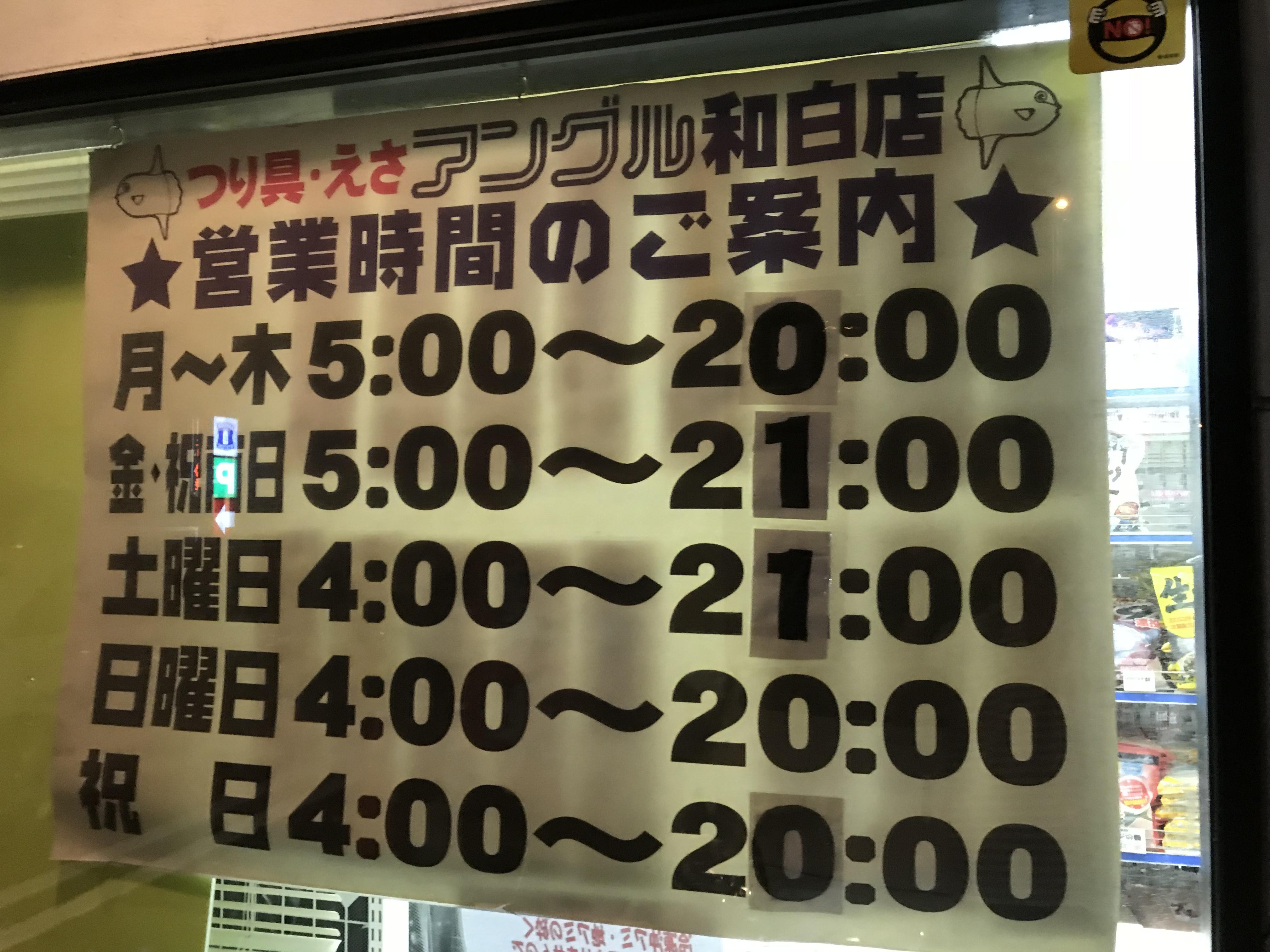 フィッシング福岡 アングル和白店