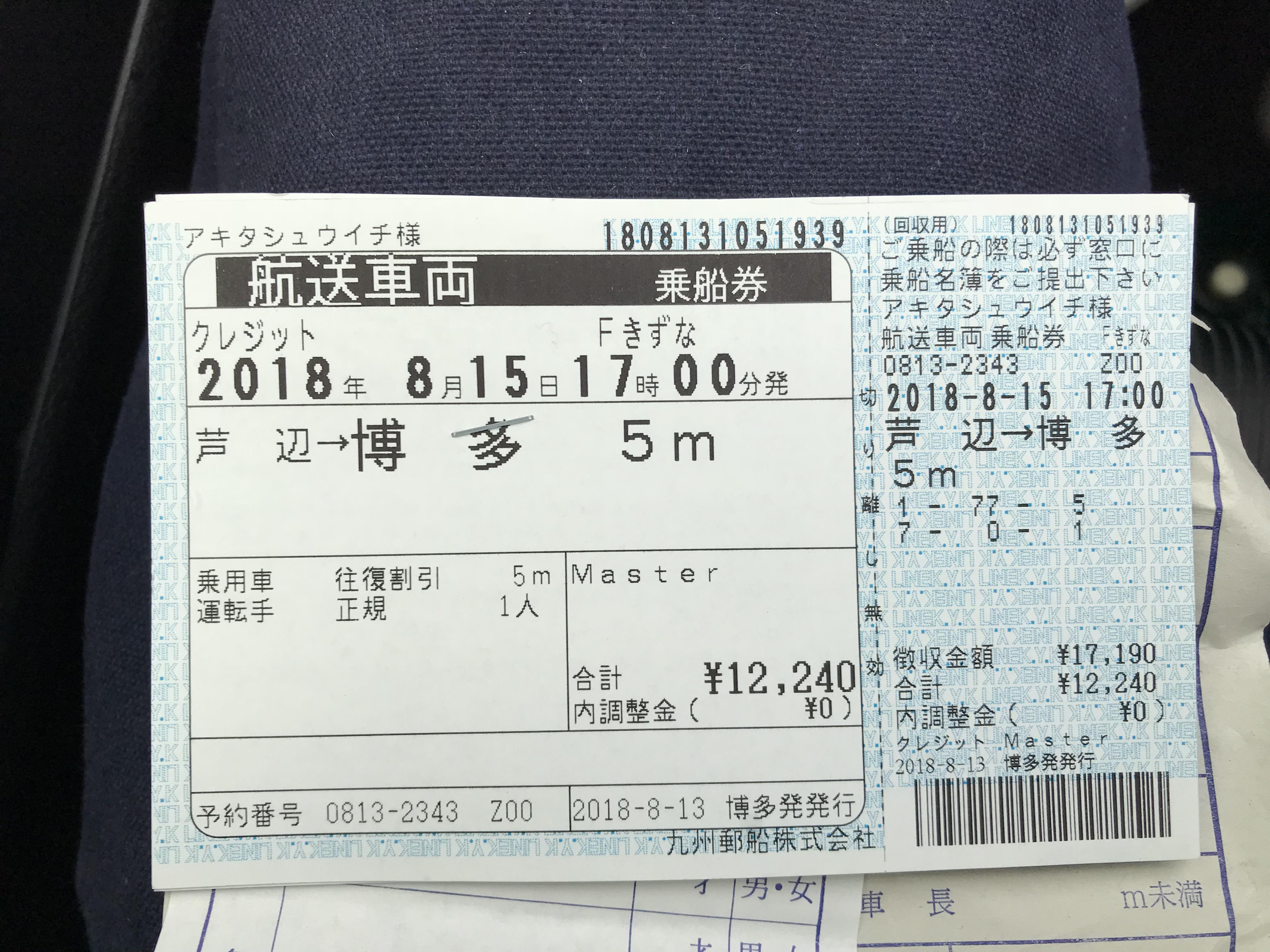 九州郵船 車