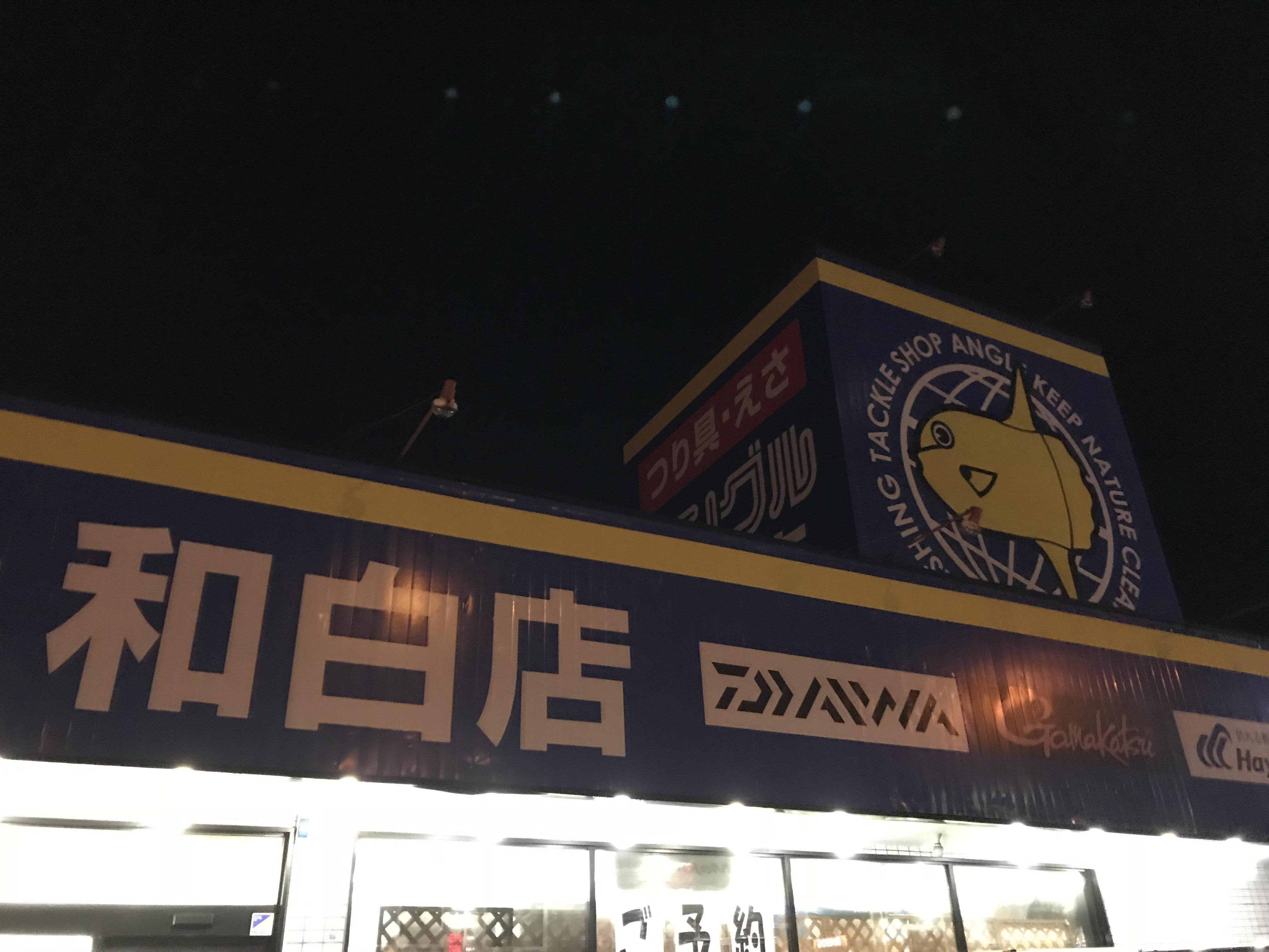 フィッシング福岡アングル新宮店
